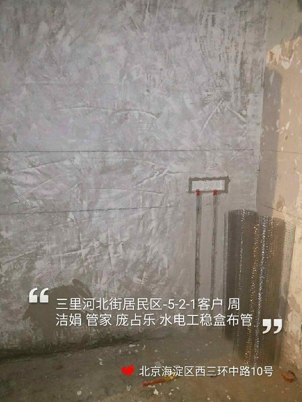 爱空间水电施工_2795911