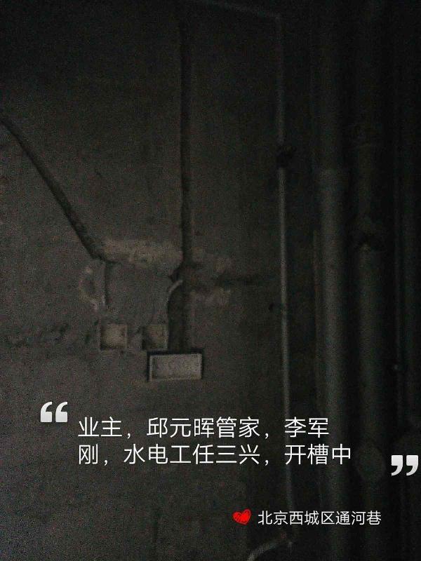 爱空间水电改造_2795339
