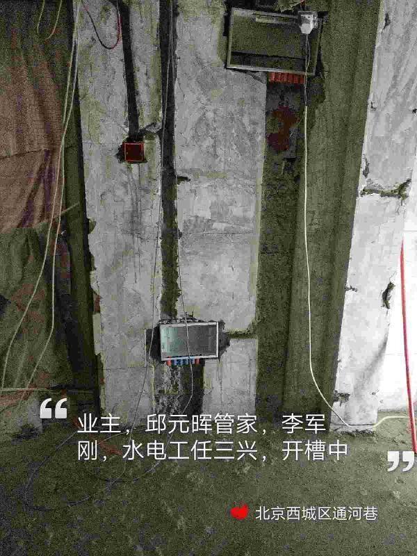 爱空间水电改造_2795342