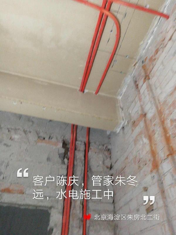 爱空间水电改造_2797829
