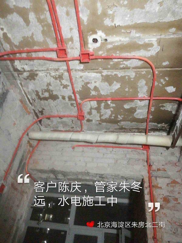 爱空间水电改造_2797830