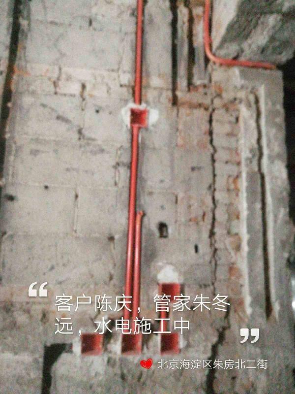 爱空间水电改造_2797832