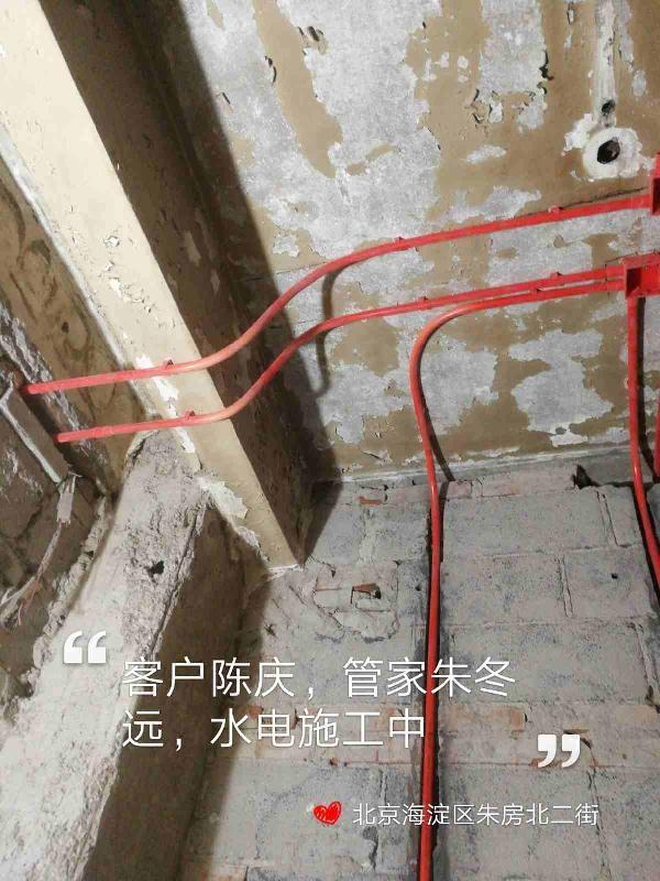 爱空间水电改造_2797833