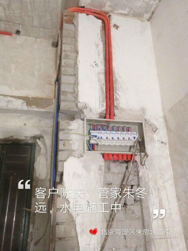 爱空间水电改造_2797836
