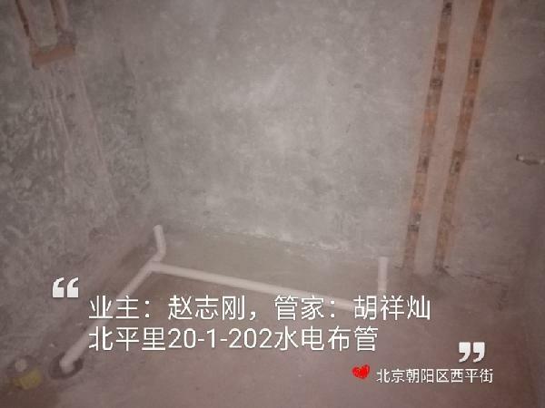 爱空间水电改造_2800506