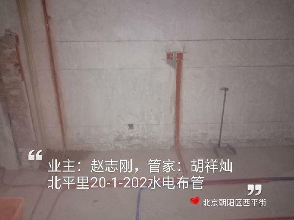 爱空间水电改造_2800508
