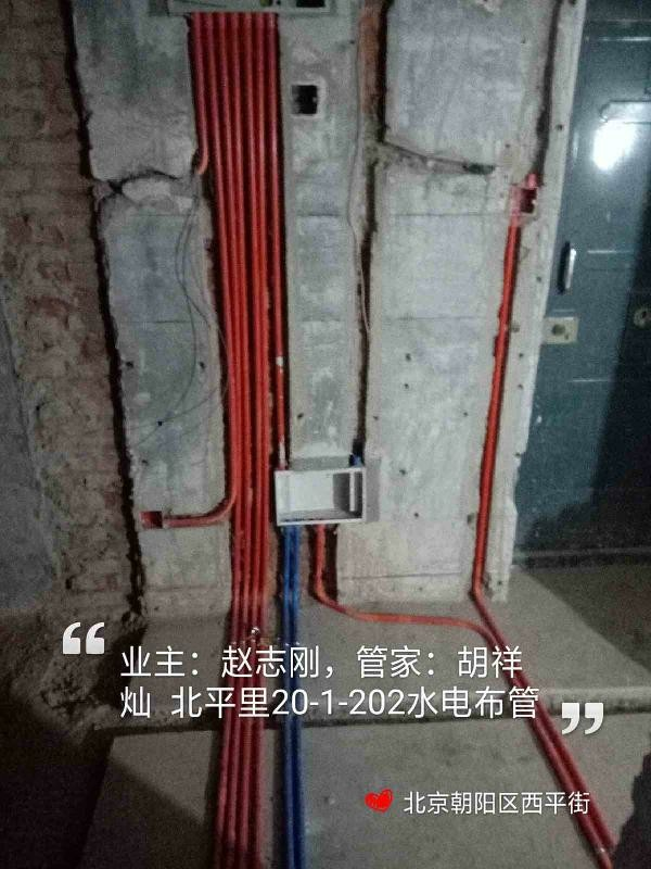爱空间水电改造_2800509