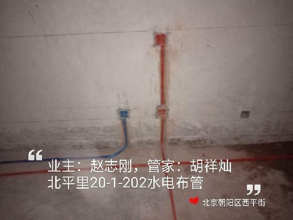 爱空间水电改造_2800510