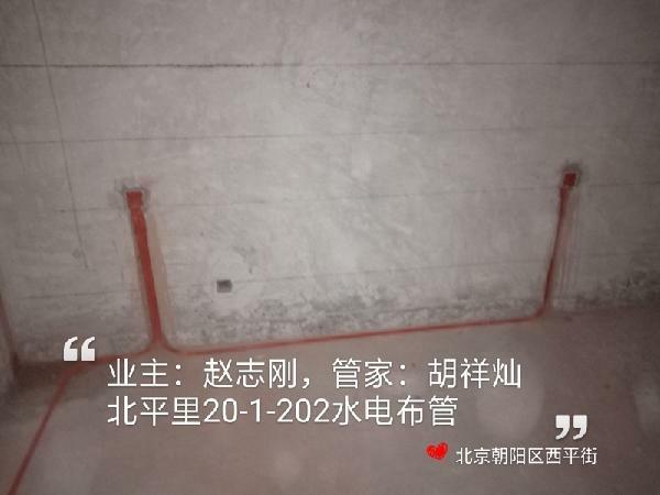 爱空间水电改造_2800511