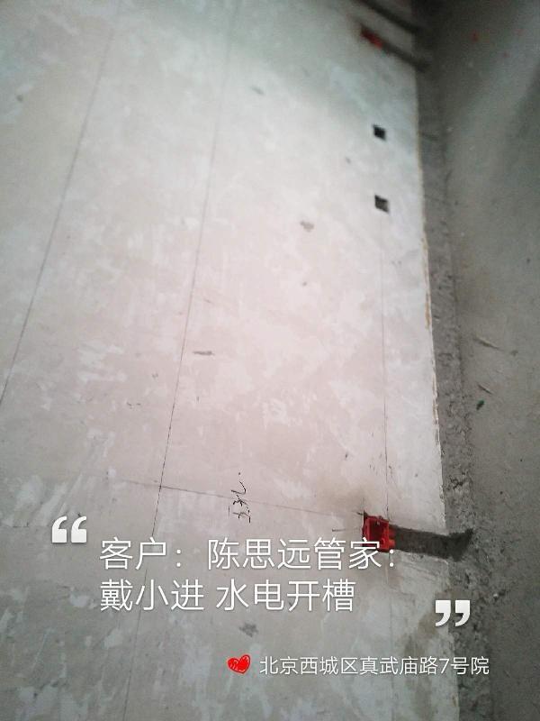 爱空间水电改造_2798283