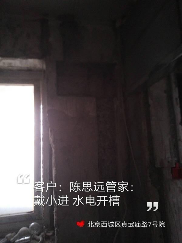 爱空间水电改造_2798286