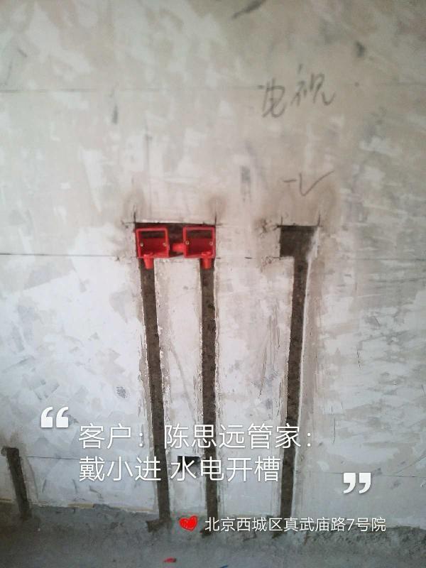 爱空间水电改造_2798287