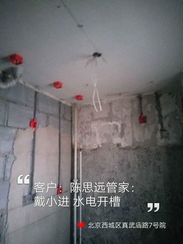 爱空间水电改造_2798288