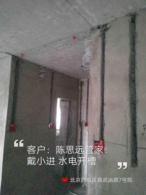爱空间水电改造_2798289