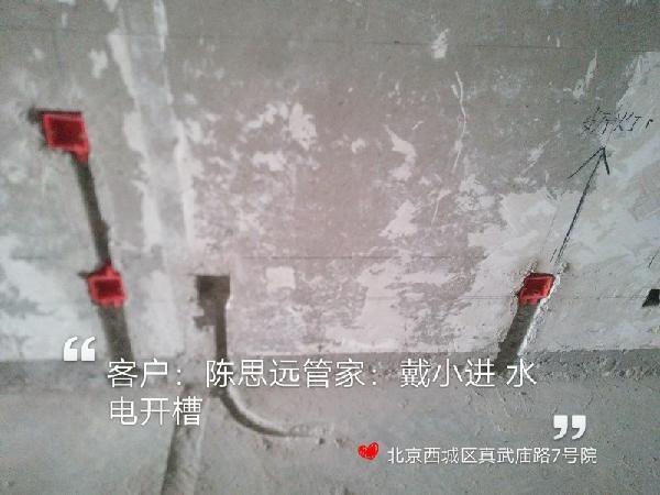 爱空间水电改造_2798290