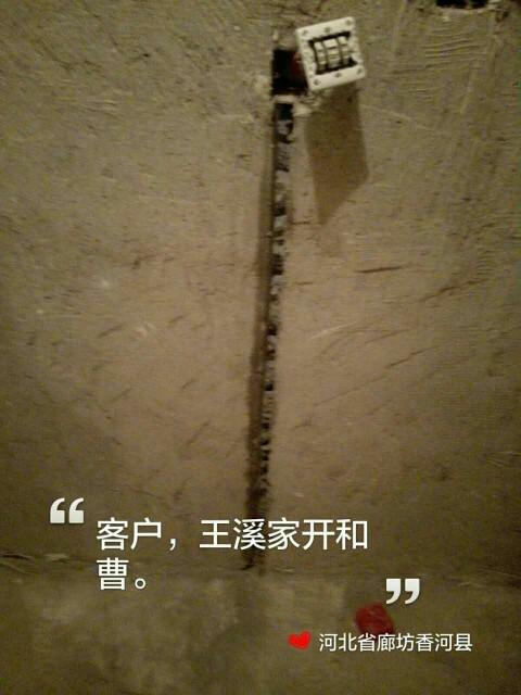 爱空间水电改造完工_2797225