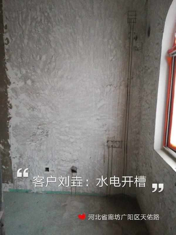 爱空间水电改造完工_2797436