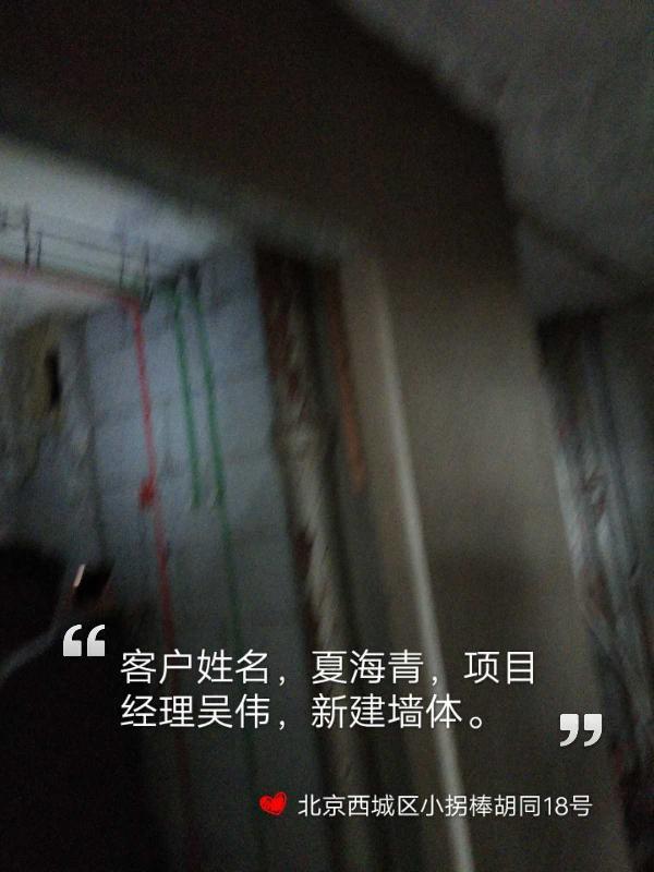 爱空间水电改造_2796095