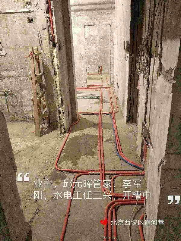 爱空间水电改造_2801235