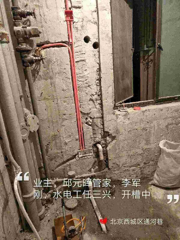 爱空间水电改造_2801240