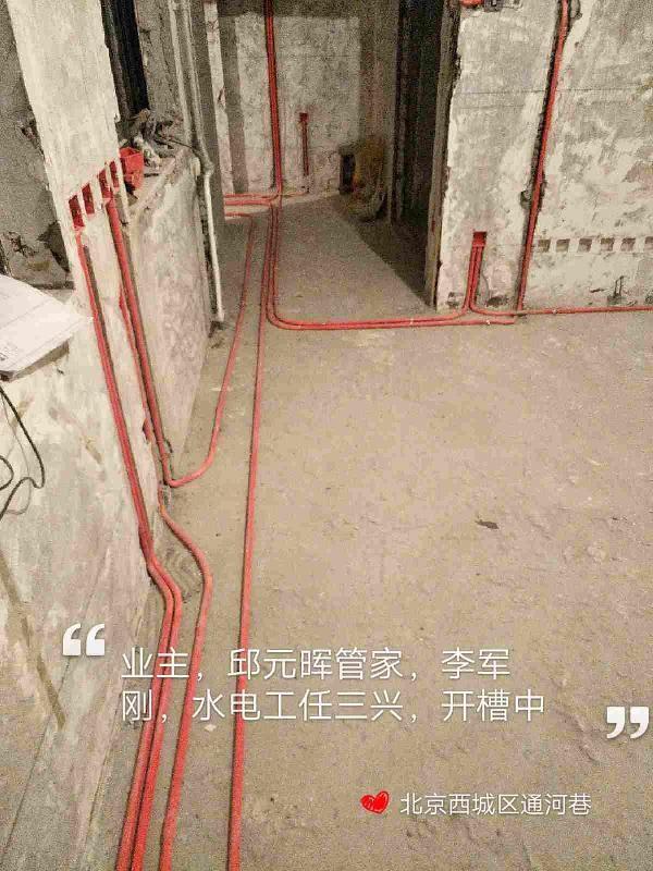 爱空间水电改造_2801241