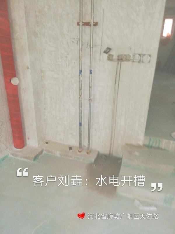 爱空间水电改造完工_2803056