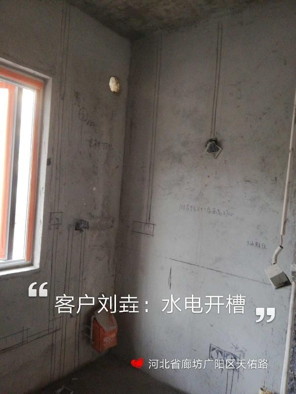爱空间水电改造完工_2803057