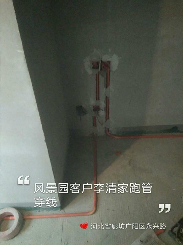 爱空间水电改造完工_2805469