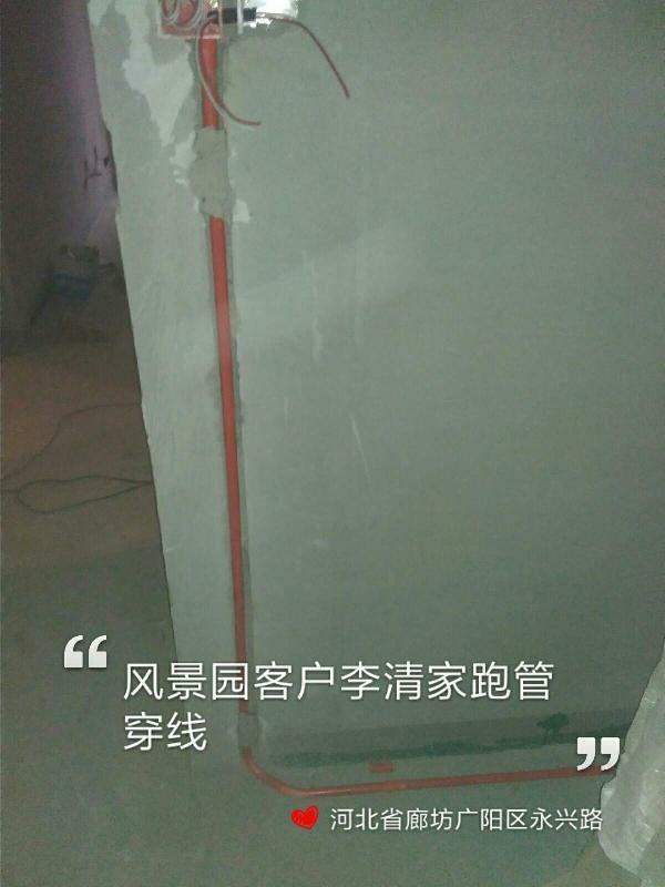 爱空间水电改造完工_2805470