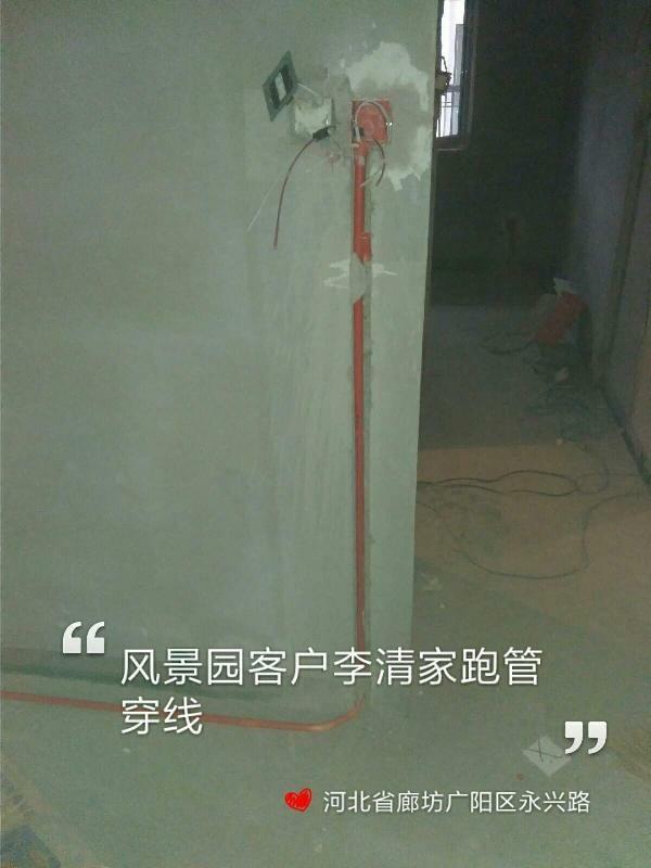 爱空间水电改造完工_2805471