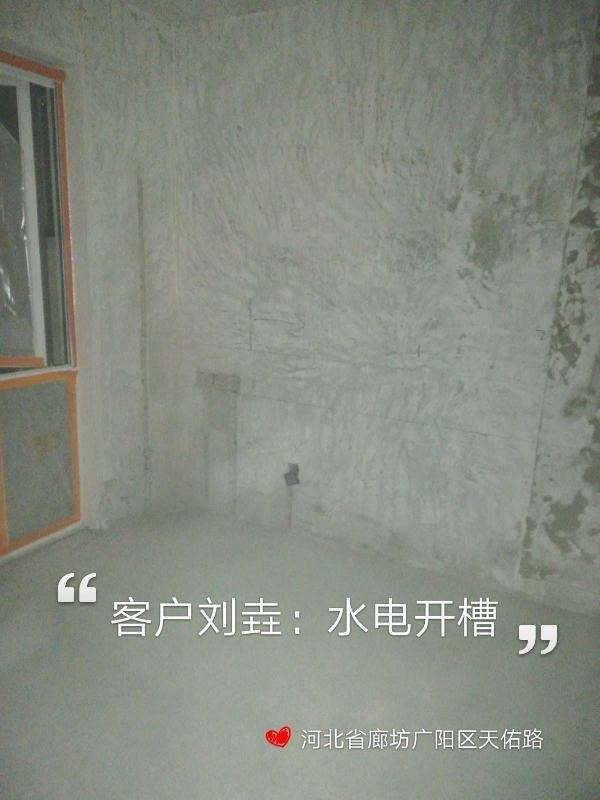 爱空间水电改造完工_2805422