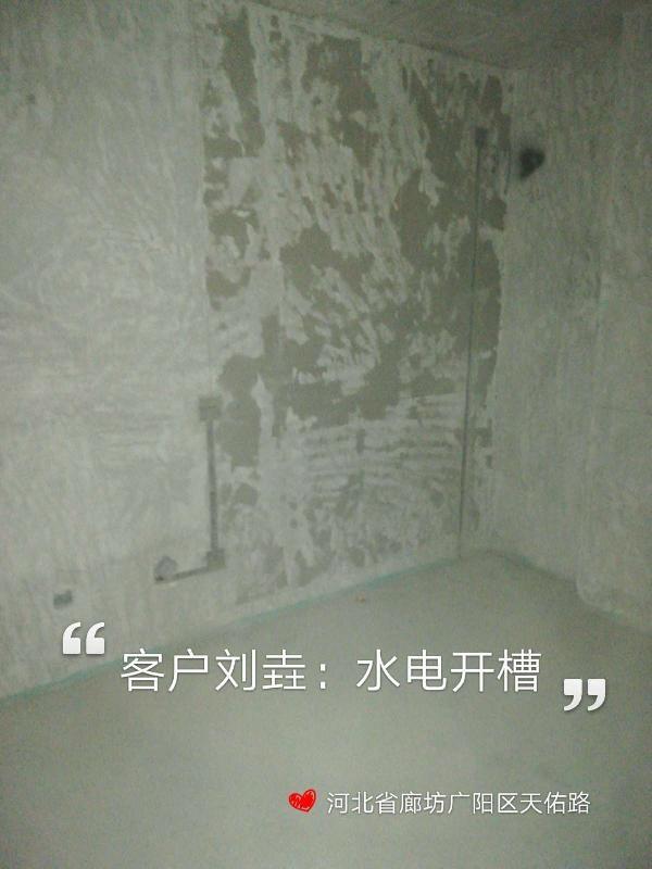 爱空间水电改造完工_2805423