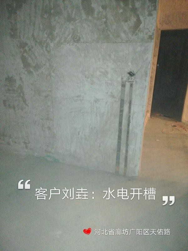 爱空间水电改造完工_2805424