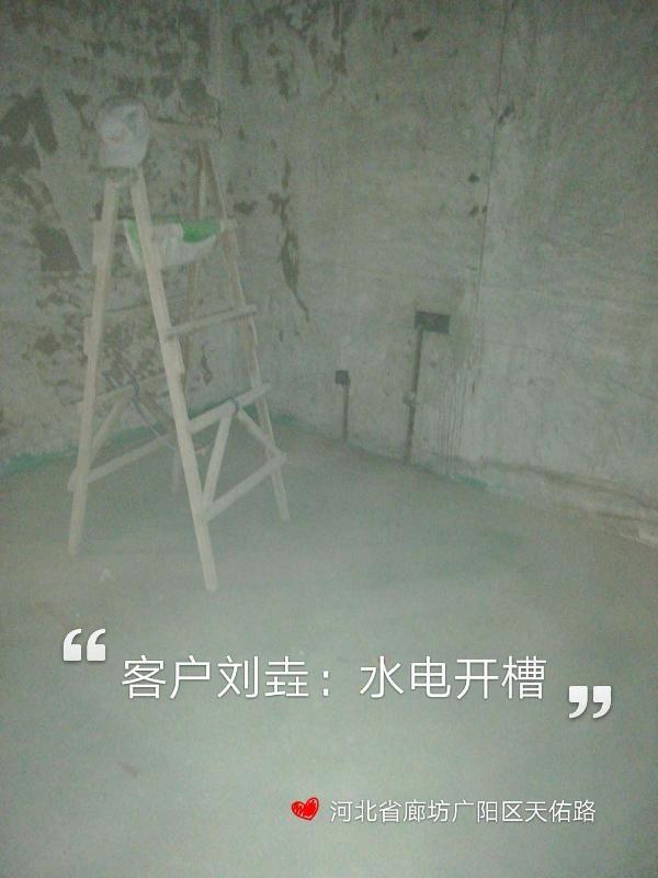 爱空间水电改造完工_2805425