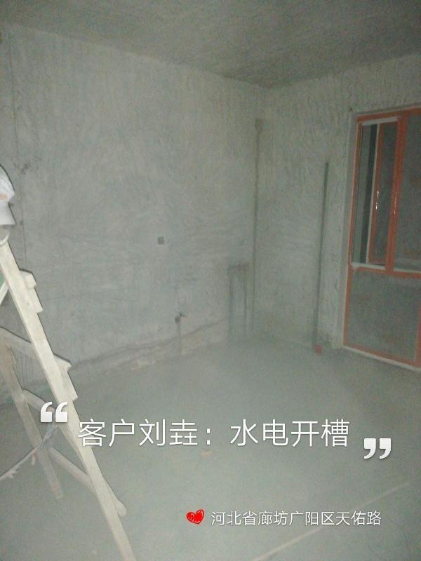 爱空间水电改造完工_2805427
