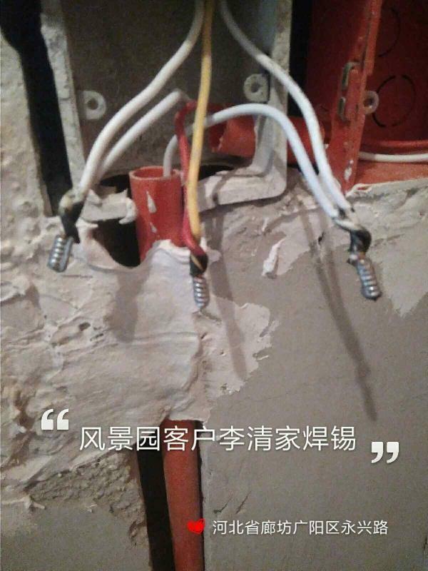 爱空间水电改造完工_2812743