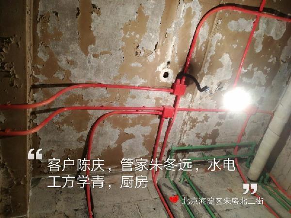 爱空间水电改造_2808906