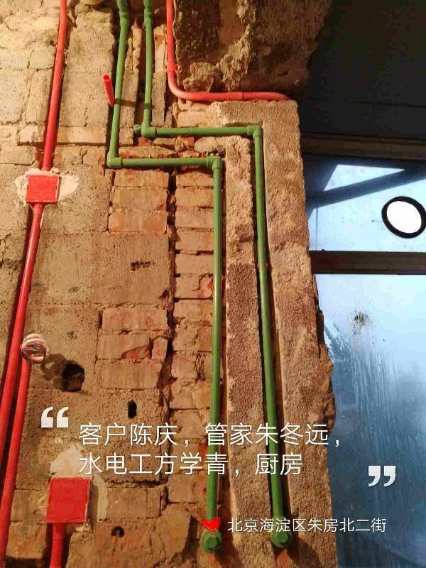 爱空间水电改造_2808910