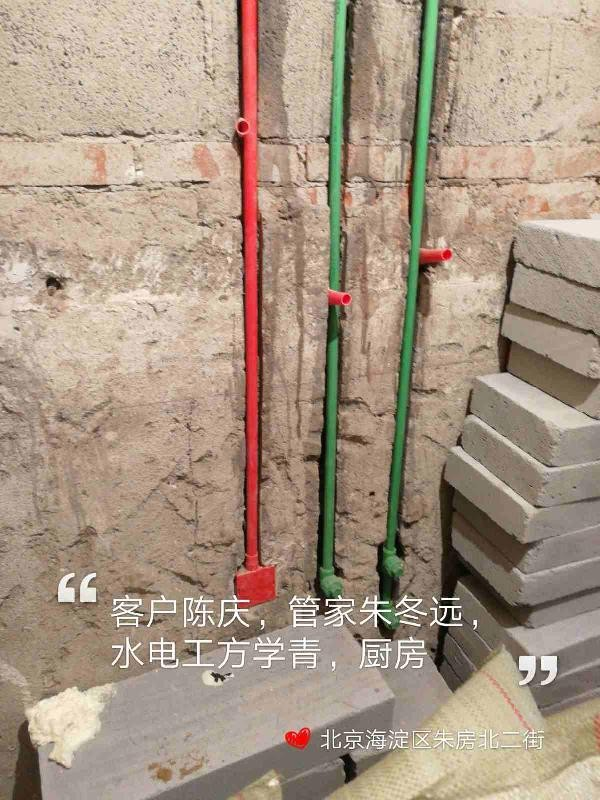 爱空间水电改造_2808911