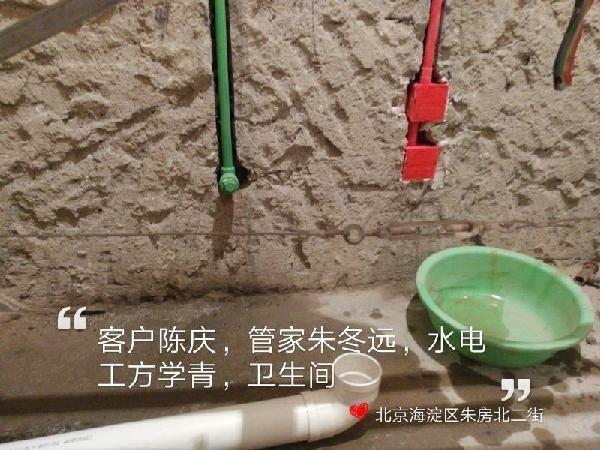 爱空间水电改造_2808912