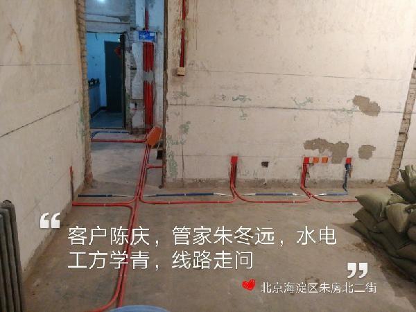 爱空间水电改造_2808901