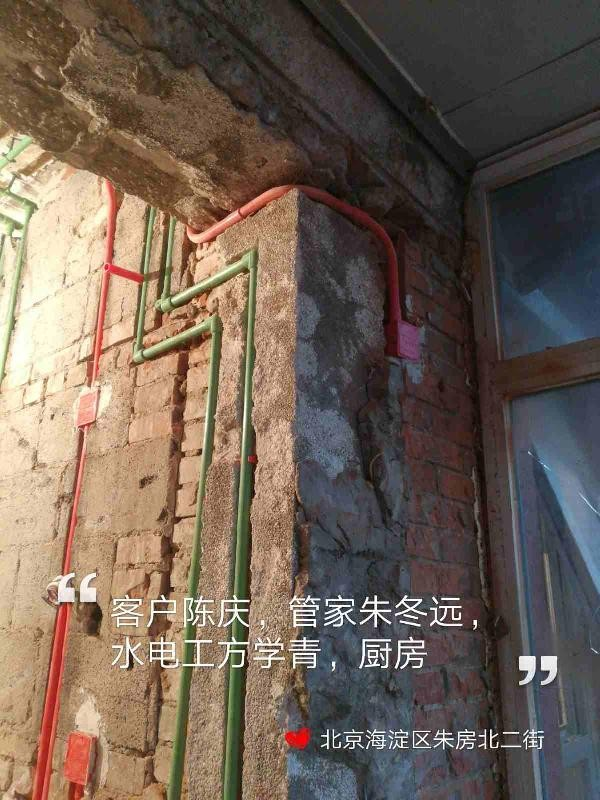 爱空间水电改造_2808905