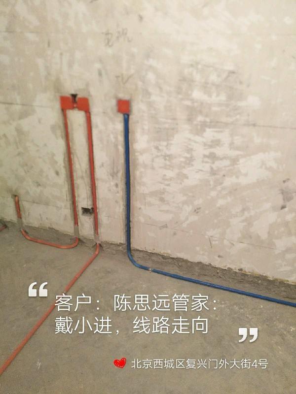 爱空间水电改造_2811210