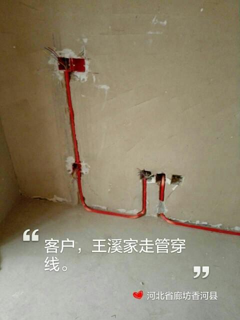 爱空间水电改造完工_2807828