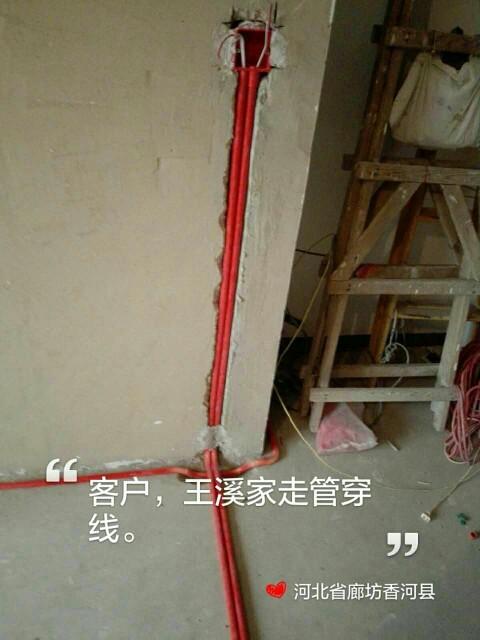 爱空间水电改造完工_2807829