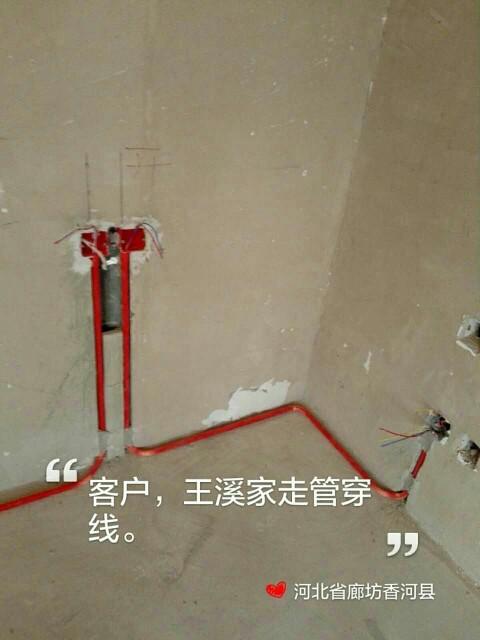 爱空间水电改造完工_2807830
