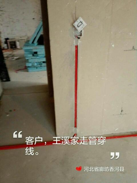 爱空间水电改造完工_2807831