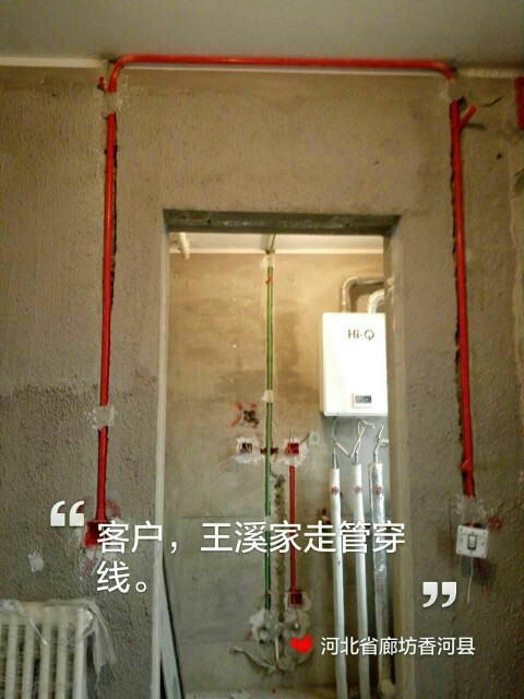 爱空间水电改造完工_2807834