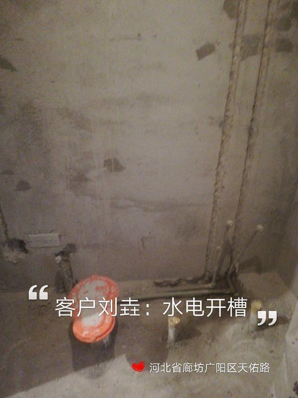 爱空间水电改造完工_2809791