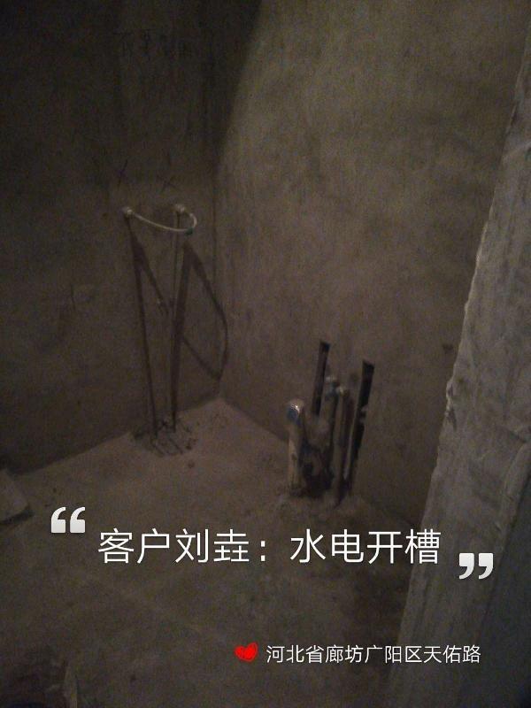 爱空间水电改造完工_2809796